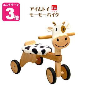 《あす楽》【木のおもちゃ】 アイムトイ モーモーバイク木のおもちゃ 出産祝い お誕生日 ラッピング プレゼント 子供の日 贈り物 足けり 車 おしゃれ かわいい 1歳 孫 赤ちゃん こども 木製 乗用玩具 8317-777 アップデート