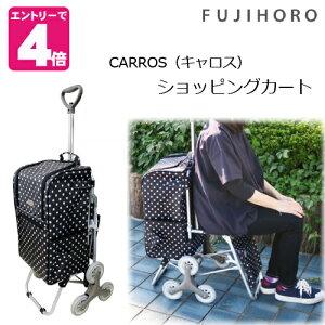 《あす楽》富士ホーロー CARROS(キャロス)ショッピングカート(椅子付き・3輪構造キャスター)FH-001買い物バッグ イス 実用品 母の日 送料無料 アップデート
