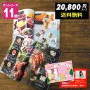 【限定クーポン】《土日もあす楽》カタログギフト 表紙が選べる 20,800円コースBOO 【送料無料】成人式 成人内祝 内祝…