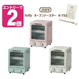 Toffy オーブントースター K-TS1トフィー ラドンナ 送料無料 オーブン トースター 縦型 おしゃれ 2段 レトロ 新生活 家電 インテリア 雑貨 引越し 引っ越し キッチン家電 調理家電 パン焼き アップデート