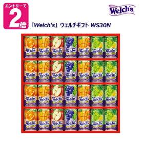 【あす楽】Welch's ウェルチ ジュース 100% 詰め合わせ WS30N【送料無料】W30 W-30 WS-30 ギフト 内祝い お返し 出産内祝い 結婚内祝い 引き出物 出産 結婚 快気 プレゼント アップデート