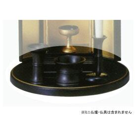 【ミニ仏壇用仏具】厨子型ミニ仏壇 サイズ:小用 専用台