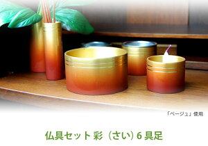 【仏具セット(モダン)】彩(あや)6具足4色から選べます