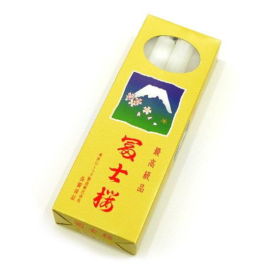 【ローソク】富士桜 大ローソク 15号 (燃焼時間約7時間・8本入り) 5個セット