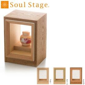 ソウルステージ 窓居 (まどい) - Soul Stage MADOI - 色はグリーン、オレンジから ※ブルー完売しました【送料無料】【手元供養に】ミニ骨壷を収め大切な思いを包む桐タンスのような緻密なつくり。[手元供養 骨壷 骨壺 遺骨ペンダント 手元供養 骨壷 ]