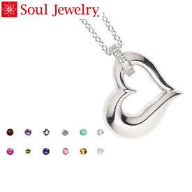 遺骨ペンダント Soul Jewelry オープンハート シルバー925 誕生石から選べます