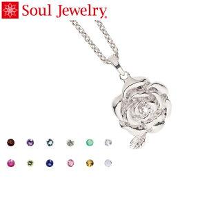 遺骨ペンダント Soul Jewelry ローズ シルバー925 11種類の誕生石から選べます (予定納期約4週間)