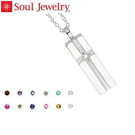 遺骨ペンダント Soul Jewelry プチピュアクロス シルバー925 11種類の誕生石から選べます (予定納期約4週間)