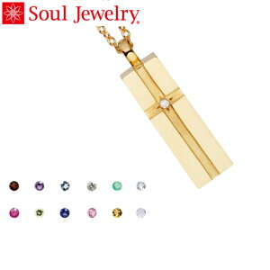 遺骨ペンダント Soul Jewelry プチピュアクロス K18 イエローゴールド 11種類の誕生石からお好みの石を選べます (予定納期約4週間)