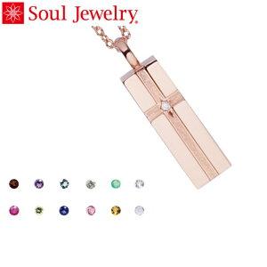 遺骨ペンダント Soul Jewelry プチピュアクロス K18 ローズゴールド 11種類の誕生石から選べます (予定納期約4週間)