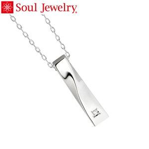 遺骨ペンダント Soul Jewelry ツイスト Pt900 プラチナ 『ダイヤモンド』 (予定納期約4週間)