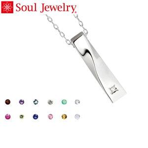 遺骨ペンダント Soul Jewelry ツイスト Pt900 プラチナ 11種類の誕生石から選べます (予定納期約4週間)