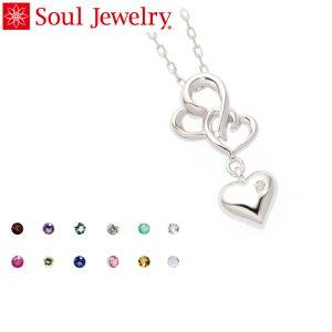 遺骨ペンダント Soul Jewelry ハートIII Pt900 プラチナ 11種類の誕生石からお好みの石を選べます (予定納期約4週間)