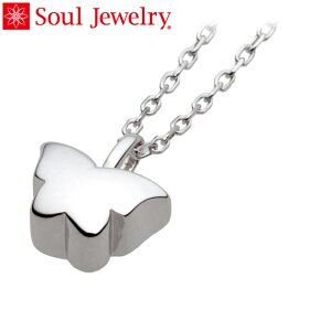 遺骨ペンダント Soul Jewelry パピヨン Pt900 プラチナ (予定納期約4週間・代引のご注文は不可)