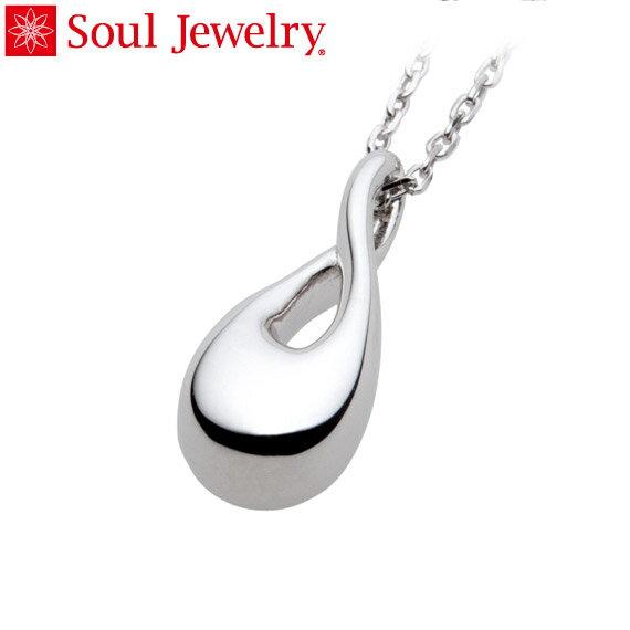 遺骨ペンダント Soul Jewelry メビウス Pt900 プラチナ (予定納期約4週間・代引のご注文は不可)