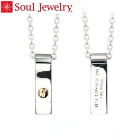 遺骨ペンダント Soul Jewelry クリップ シルバー925 刻印タイプ(予定納期約3週間・代引注文不可)