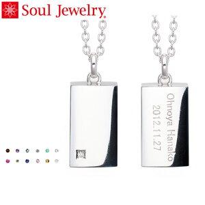 遺骨ペンダント Soul Jewelry キャレ シルバー925 刻印タイプ 誕生石からお好みの石を選べます(予定納期約3週間・代引注文不可)