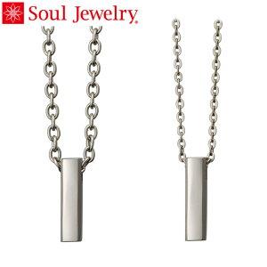 遺骨ペンダント Soul Jewelry Toulien トゥリアシリーズ 『スヴェルト』チタンタイプ 刻印できる遺骨ペンダント アレルギーを起こしにくいチタン製