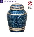 ミニ骨壷 Simple Modern - シンプルモダン- 『スターライトブルー』 グッドデザイン賞受賞商品 【Soul PetitPot ソウル プチポット】…