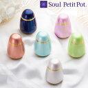 【Soul PetitPot ソウル プチポット】Pallet Egg パレットエッグ 水彩パレットのような鮮やかな色合いの真鍮製容器【…