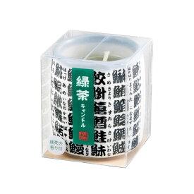 緑茶キャンドル (故人の好物シリーズ)