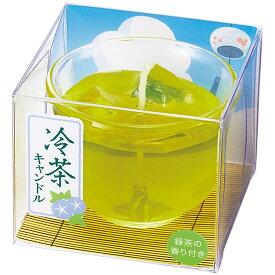 冷茶キャンドル (故人の好物シリーズ)