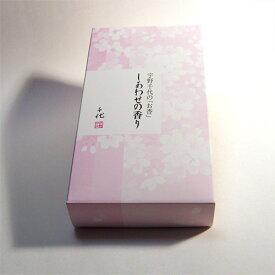 【お香・インセンス】宇野千代・しあわせの香り コーン20個入り【メモリアルアートの大野屋】