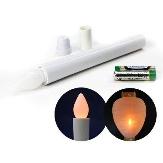 電池ローソク灯 LEDタイプ[LED キャンドル ローソク ろうそく]【メモリアルアートの大野屋】