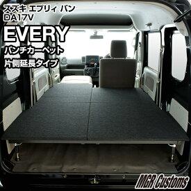 エブリィバン DA17VJOINターボ/JOIN 専用 ベッドキットパンチカーペット 片側延長タイプ/クッション材無しEVERY ベッドエブリイ車中泊 ベットキットエブリー車中泊マット 日本製
