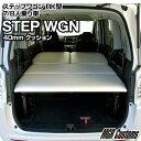 ステップワゴン RK型専用 ベッドキットレザータイプ 40mmクッション材(20mmチップウレタン+20mmウレタン)STEP WGN 車…