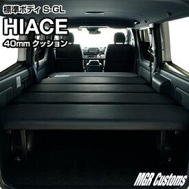 ハイエース 標準 S-GL ベッドキットレザー/クッション材40mmハイエース200系ハイエースベッドキット HIACE 車中泊マット現行モデル6型対応(200系 全年式対応)日本製