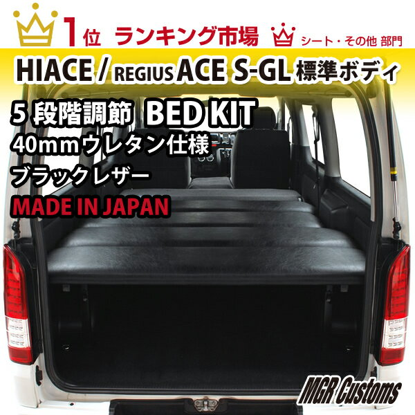 ハイエース 200系 標準ボディ S-GL専用 ベッドキットブラックレザータイプ40mmクッション材(20mmチップウレタン+20mmウレタン)ハイエース車中泊カスタムハイエース フルフラット 車中泊マット日本製