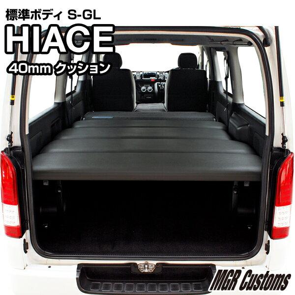 ハイエース ベッドキット 200系 標準ボディ S-GL専用 ダークグレーレザータイプ 40mmクッション材(20mmチップウレタン+20mmウレタン)ハイエース車中泊カスタムハイエースベッドキット フルフラット 車中泊マット日本製
