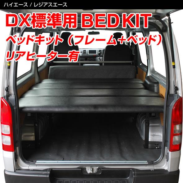 ハイエース ベッドキット 200系 標準ボディ DX リアヒーター付車 専用 レザー タイプ 40mmクッション材(20mmチップウレタン+20mmウレタン)ハイエース車中泊カスタムハイエースベッドキット フルフラット 車中泊マット日本製
