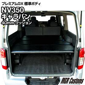 NV350 キャラバン 標準ボディ プレミアムGX 専用 ベッドキットレザー タイプ 40mmクッション材(20mmチップウレタン+20mmウレタン)CARAVAN 車中泊 カスタムキャラバン フルフラット 車中泊マット日本製
