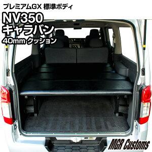 NV350 キャラバン 標準ボディ プレミアムGX 専用 ベッドキットレザー タイプ 40mmクッション材(20mmチップウレタン+20mmウレタン)CARAVAN 車中泊 カスタムキャラバン フルフラット 車中泊マット日本