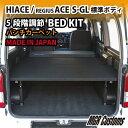 ハイエースベッドキットパンチカーペット 日本製 送料¥2,000-!!今がお勧めです!!【H24年4月以降の車両は、リアシートベルト標準装備となっています。リア...