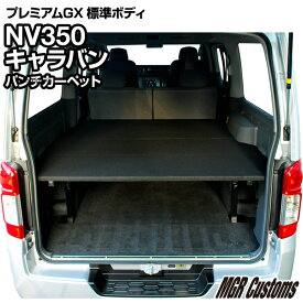 NV350 キャラバン 標準ボディ プレミアムGX 専用 ベッドキットパンチカーペット タイプキャラバン 車中泊カスタムキャラバン フルフラット 車中泊マット日本製