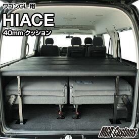 ハイエース ベッドキット 200系 ワゴンGL専用レザータイプ 40mmクッション材(20mmチップウレタン+20mmウレタン)ハイエース車中泊カスタムハイエースベッドキット 車中泊マット日本製