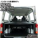 NV350 キャラバンDX キャラバンVX 標準ボディ5ドア専用 ベッドキットレザータイプ 40mmクッション材(20mmチップウレタ…