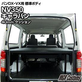 NV350 キャラバンDX キャラバンVX 標準ボディ5ドア専用 ベッドキットレザータイプ 40mmクッション材(20mmチップウレタン+20mmウレタンCARAVAN 車中泊カスタムキャラバン 車中泊マット日本製