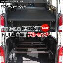 ハイエース200系 標準S-GL用 ベッドキット 強化センターバー フルセットパンチカーペット 仕様ハイエース 車中泊カスタム日本製