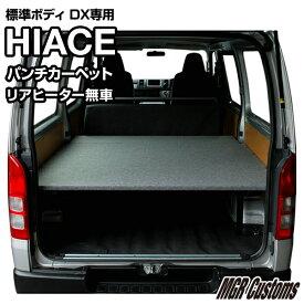 ハイエース 標準DX ベッドキットリアヒーター無し車専用パンチカーペット タイプハイエース200系ハイエースベッドキット HIACE 車中泊マット現行モデル6型対応(200系 全年式対応)日本製