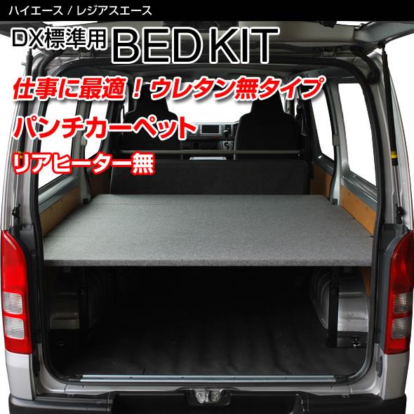 ハイエース ベッドキット 200系 標準ボディ DX リアヒーター無し車専用パンチカーペット タイプハイエース 車中泊カスタムハイエースベッドキット フルフラット 車中泊マット・積載棚日本製