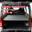 ハイエース 200系 標準DX用 リアヒーター無しベッドキットパンチカーペット 仕様HIACE 車中泊カスタム日本製