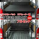 ハイエース200系 標準DX用 リアヒーター有 ベッドキット強化センターバー フルセットパンチカーペット 仕様HIACE 車中泊カスタム日本製