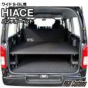 ハイエース ワイドS-GL ベッドキットパンチカーペット タイプハイエース200系ハイエースベッドキット HIACE 車中泊マ…