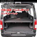 ハイエース 200系 ワイド S-GL用 ベッドキットパンチカーペット仕様ハイエース車中泊カスタム日本製