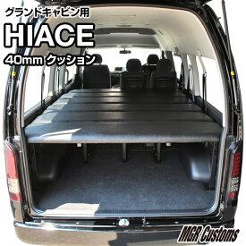 ハイエース グランドキャビン ベッドキットレザー/クッション材40mmグランドキャビン 200系ハイエースワゴンベッドキット HIACE 車中泊マット現行モデル6型対応(200系 全年式対応)日本製