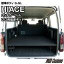 ハイエース 標準S-GL プロ用低床ベッドキットパンチカーペット タイプハイエース200系ハイエースベッドキット HIACE …